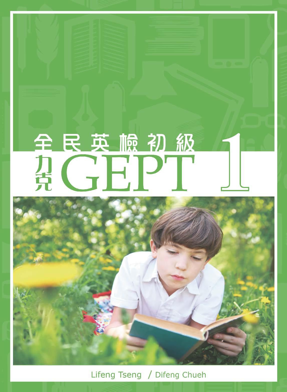 GEPT-BOOK-01封