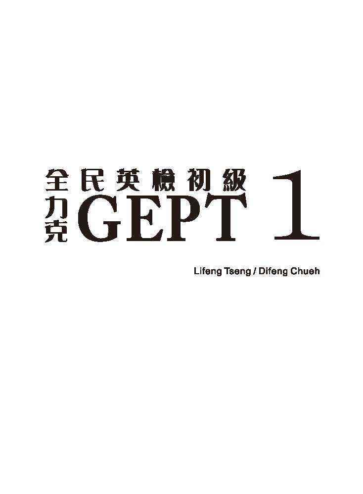 GEPT-BOOK-01_頁面_01